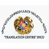 Translation Centre of RA Ministry of Justice